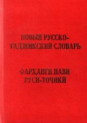 Новый таджикско-русский словарь