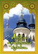 Азбука арабского языка