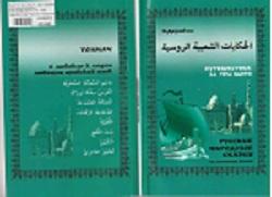 сказки на арабском языке
