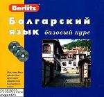 Болгарский язык. Базовый курс