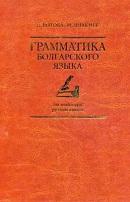 Грамматика болгарского для владеющих русским языком