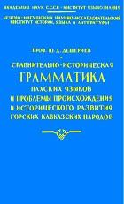 Сравнительно-историческая грамматика нахских языков
