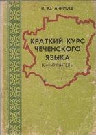 Краткий курс чеченского языка