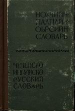Чеченско-ингушско-русский словарь