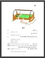 Чеченско-арабский словарь
