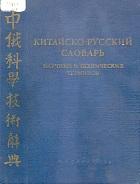 Китайско-русский словарь научных и технических терминов