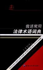 Русско-китайский и китайско-русский юридический словарь