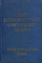 Опыт китайско-русского фонетического словаря