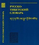 Русско-тибетский словарь Горячев