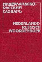 Нидерландско-русский словарь