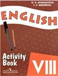Афанасьева Activity Book, 8 класс