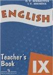 Афанасьева Английский язык Книга для учителя 9 класс