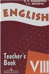 Английский язык Афанасьева Книга для учителя, 8 класс