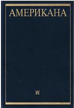 Американа - англо-русский лингвострановедческий словарь