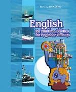 Английский язык для инженеров-судомехаников