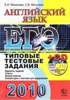 ЕГЭ 2010, Типовые тестовые задания