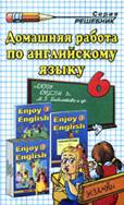 Enjoy English-5,6 решебник 6 класс