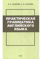 Практическая грамматика английского языка - Крылова, Крылова