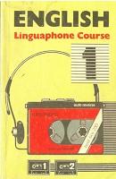 Английский язык. Лингафонный курс