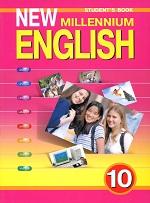 New Millenium English 10 класс Student's Book