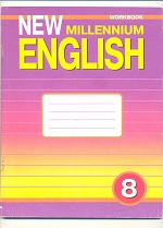 New Millenium English 8 класс рабочая тетрадь