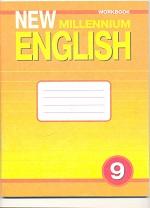 New Millenium English 9 класс рабочая тетрадь