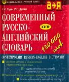 Таубе Современный русско-английский словарь
