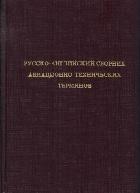 Русско-английский сборник авиационно-технических терминов