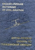 Англо-русский словарь по гражданской авиации