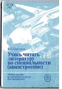 Учись читать литературу по специальности авиастроение