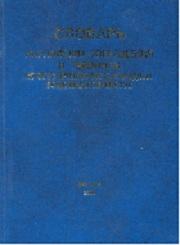 Словарь английских сокращений и терминов по обеспечению международных  воздушных перевозок