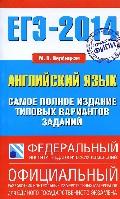 ЕГЭ-2014. Английский язык. Самое полное издание типовых вариантов заданий