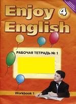 Enjoy English 4 класс Рабочая тетрадь 2014 г.