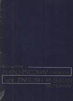 Большой англо-русский словарь - Гальперин