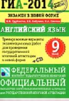 ГИА-2014. Английский язык. 9 класс. Тренировочные варианты экзаменационных работ для проведения ГИА в новой форме