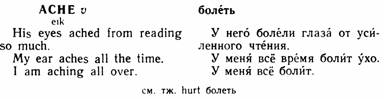 example of english to russian entry