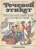 Речевой этикет Русско-английские соответствия