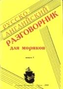 Русско-английский разговорник для моряков