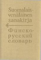 Финско-русский словарь Куусинен 15000 слов