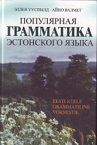 Популярная грамматика эстонского языка