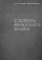 Словарь вепсского языка