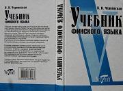 Учебник финского языка. Чернявская