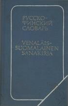 Карманный русско-финский словарь