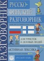 Русско-финский разговорник. Куйвала