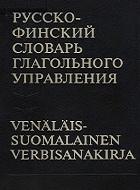Русско-финский словарь глагольного управления