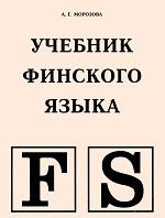 Учебник финского языка. Морозова