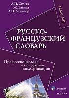 Русско-французский словарь: Профессиональная и обыденная  коммуникация