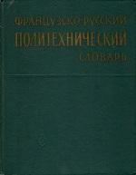 Французско-русский политехнический словарь