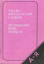 Карманный русско-французский словарь