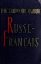 Краткий русско-французский учебный словарь